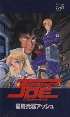 Crusher Joe: Final Weapon Ash, Crusher Joe: Saishuu Heiki Ash, Крушила Джо OVA 2, аниме, anime, анимэ
