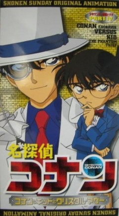 Detective Conan: Conan and Kid and Crystal Mother, Meitantei Conan: Conan to Kid to Crystal Mother, Детектив Конан OVA 4, аниме, anime, анимэ