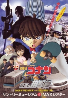 Detective Conan: Conan vs Kid - Sniper of Black -, Meitantei Conan: Conan vs Kid - Shikkoku no Sniper, Детектив Конан: Конан против Кида - Черный снайпер, аниме, anime, анимэ