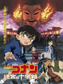 Detective Conan: Crossroad in the Ancient Capital, Meitantei Conan: Meikyuu no Crossroad, Детектив Конан (фильм 07), аниме, anime, анимэ