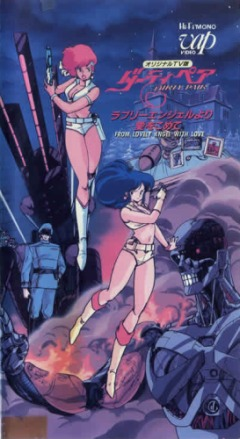 Dirty Pair: With Love From the Lovely Angels, Dirty Pair Lovely Angels Yori Ai wo Komete, Грязная Парочка: От Милых Ангелов с любовью, аниме, anime, анимэ