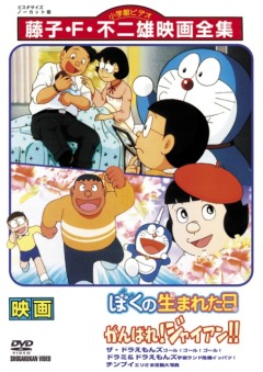 Doraemon: The Day When I Was Born, Doraemon: Boku no Umareta Hi, Дораэмон: День когда я родился, аниме, anime, анимэ