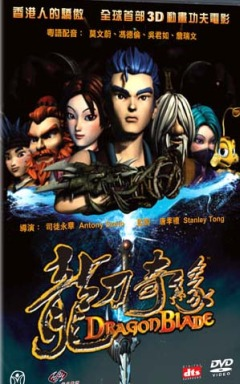 DragonBlade, DragonBlade: The Legend of Lang, Меч Дракона, аниме, anime, анимэ