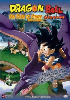 Dragon Ball Movie 4: The Path to Power, Dragon Ball: Saikyou e no Michi, Драгонболл: Фильм четвёртый, аниме, anime, анимэ