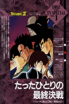Dragon Ball Z Special 1: Bardock, The Father of Goku, DBZ: A Final Solitary Battle! The Z Warrior Son Goku's Father Challenges Furiza, Драгонболл Зет: Спэшл первый, аниме, anime, анимэ
