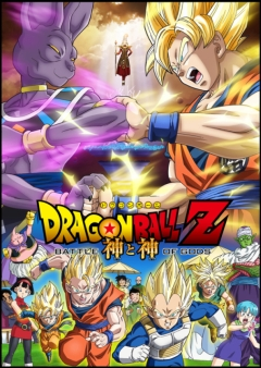 Dragon Ball Z: Battle of Gods, Dragon Ball Z: Kami to Kami, Dragon Ball Z: Kami to Kami, аниме, anime, анимэ