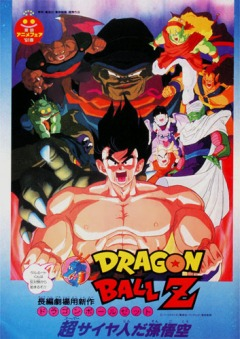 Dragon Ball Z: Lord Slug, Dragon Ball Z: Chou Seiyajin de Son Goku, Драгонболл Зет: Фильм четвертый, аниме, anime, анимэ
