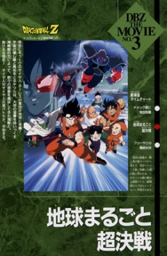 Dragon Ball Z: The Tree of Might, Dragon Ball Z: Chikyuu Marugoto Chou Kessen, Драгонболл Зет: Фильм третий, аниме, anime, анимэ