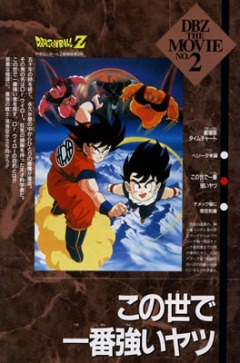 Dragon Ball Z: The Worlds Strongest Man, Dragon Ball Z: Konoyo de Ichibaniyatsu, Драгонболл Зет: Фильм второй, аниме, anime, анимэ