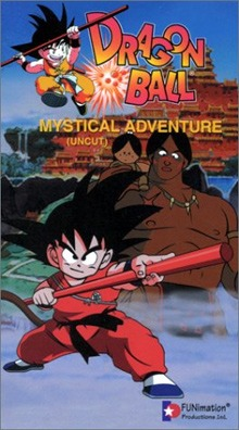Dragon Ball: Mystical Adventure, Dragon Ball: Makafushigi Daibouken, Драгонболл: Фильм третий, аниме, anime, анимэ