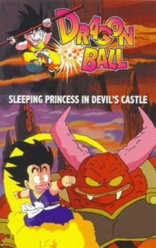 Dragon Ball: Sleeping Princess in Devil''s Castle, Dragon Ball: Majinjou no Nemuri Hime, Драгонболл: Фильм второй, аниме, anime, анимэ