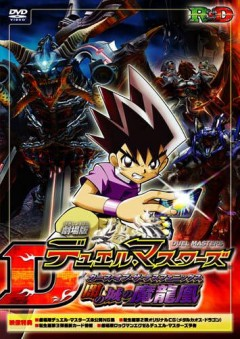 Duel Masters Movie, Gekijouban Duel Masters: Yami no Shiro no Maryuuou [Curse of the Deathphoenix], Мастера дуэлей - Фильм, аниме, anime, анимэ