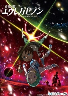 Eureka Seven: Pocket Full of Rainbows, Kokyo Shihen Eureka Seven: Pocket ga Niji de Ippai , Эврика 7 – Псалмы планет: Полный карман радуги, аниме, anime, анимэ
