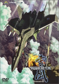 Fairy Air Force, Sentou Yousei Yukikaze, Боевая фея Вьюга, аниме, anime, анимэ