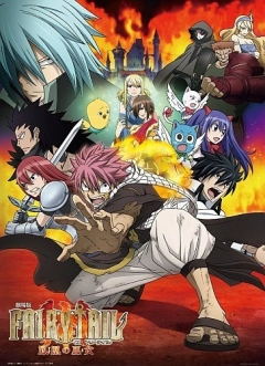 Fairy Tail the Movie : Phoenix Priestess, Gekijouban Fairy Tail: Houou no Miko, Фейри Тейл : Жрица Феникса, аниме, anime, анимэ