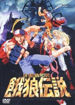 Fatal Fury: The Motion Picture, Garou Densetsu: The Motion Picture , Фатальная ярость - Фильм, аниме, anime, анимэ
