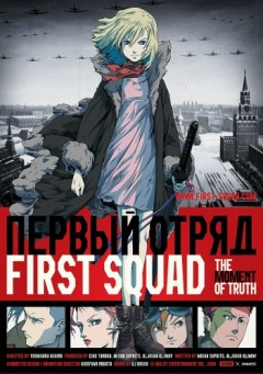 First Squad: The Moment Of Truth, First Squad - The Moment Of Truth, Первый отряд. Момент истины, аниме, anime, анимэ