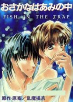Fish in the trap, Osakana wa Ami no Naka, Рыбка в ловушке, аниме, anime, анимэ