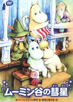 Fun Family Moomintroll: The Comet of Moominvalley, Tanoshii Muumin Ikka Muumindani no Suisei, Комета в Долине Муми-троллей, аниме, anime, анимэ