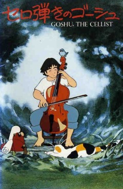 Gauche the Cellist, Cello Hiki no Gauche, Виолончелист Госю, аниме, anime, анимэ