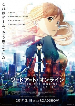 Sword Art Online: Ordinal Scale, Gekijouban Sword Art Online: Ordinal Scale, Мастера Меча Онлайн: Порядковый ранг , аниме, anime, анимэ