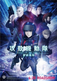 Ghost in the Shell: Shin Gekijouban, Koukaku Kidoutai: Shin Gekijouban, Призрак в доспехах: Shin Gekijouban, аниме, anime, анимэ