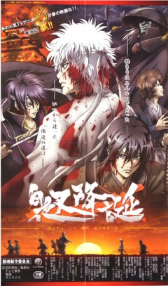 Gintama: Birth of White Demon , Gintama: Shiroyasha Koutan, Гинтама OVA 2 , аниме, anime, анимэ