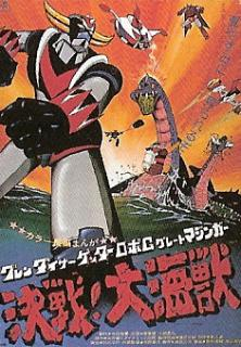 Grandizer, Getter Robot G, Great Mazinger Decisive Battle! The Great Sea Monster, Grendizer - Getter Robo G - Great Mazinger Kessen! Daikaijuu, Великий морской монстр, аниме, anime, анимэ