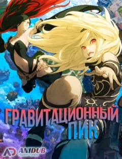 Gravity Rush, Gravity Daze The Animation: Ouverture, Гравитационный пик, аниме, anime, анимэ