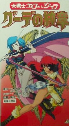 Gude Crest - The Emblem of Gude, Female Soldiers Efe and Jeila: Crest of Gude, Onna Senshi Efe & Jiira Guude no Monshou, аниме, anime, анимэ