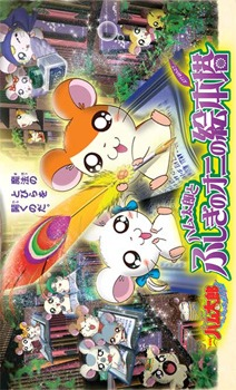 Hamham Paradai-chu! Hamtaro and the Mysterious Demons Picture Book Tower, Tottoko Hamutaro: Hamutaro to Fushigi no Oni no Ehonto, Хамтаро (фильм четвертый), аниме, anime, анимэ