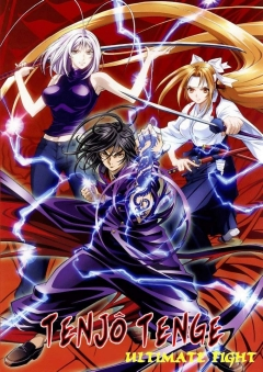Heaven and Earth: Ultimate Fight, Tenjou Tenge: Ultimate Fight, Небо и земля: Бои без правил, аниме, anime, анимэ