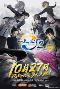 Hitorinoshita: The Outcast 2nd Season, Hitori no Shita: The Outcast Second Season, Один из отвергнутых: Изгой 2, аниме, anime, анимэ