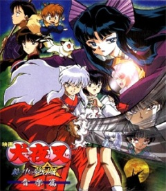 InuYasha the Movie 2: The Castle Beyond the Looking Glass, Inuyasha: Kagami no Naka no Mugenjo, Инуяся (фильм второй), аниме, anime, анимэ