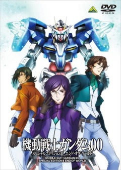 Kidou Senshi Gundam 00 Special Edition II - End of World, Kidou Senshi Gundam 00 Special Edition II - End of World, Мобильный воин ГАНДАМ 00 OVA-2, аниме, anime, анимэ