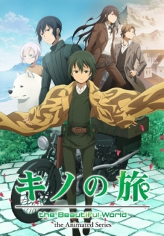 Kino no Tabi: The Beautiful World - Animated Series, Kinos Journey: The Beautiful World 2, Путешествие Кино: Прекрасный мир  2, аниме, anime, анимэ