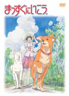Lets Walk Straight, Massugu ni Ikou, Вперёд! (2003), аниме, anime, анимэ