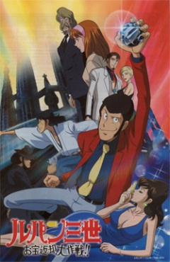Lupin III: Operation Return the Treasure, Lupin Sansei: Otakara Henkyaku Dai-sakusen!!, Люпен III: Операция по возрату сокровища (спецвыпуск 15), аниме, anime, анимэ