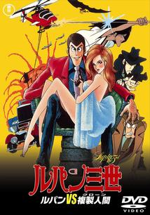 Lupin III: The Secret of Mamo, Lupin Sansei: Lupin vs Fukusei-ningen, Люпен III: Тайна Мамо (фильм первый) , аниме, anime, анимэ