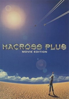 Macross Plus: Movie Edition, Macross Plus Movie Edition, Макросс Плюс - Фильм, аниме, anime, анимэ