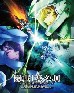 Mobile Suit Gundam 00 Special Edition, Kidou Senshi Gundam 00 Special Edition III - Return the World, Мобильный воин ГАНДАМ 00 OVA 3, аниме, anime, анимэ