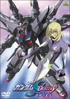 Mobile Suit Gundam SEED DESTINY Special Edition III: The Hell Fire of Destiny, Kidou Senshi Gundam SEED Destiny Special Edition III: Sadame no Goka, Мобильный воин ГАНДАМ: Судьба поколения (фильм 3), аниме, anime, анимэ