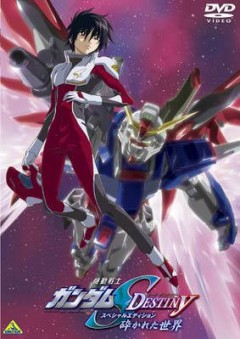 Mobile Suit Gundam SEED DESTINY Special Edition I: The Broken World, Kidou Senshi Gundam SEED DESTINY Special Edition I: Kudakareta Sekai, Мобильный воин ГАНДАМ: Судьба поколения (фильм 1), аниме, anime, анимэ