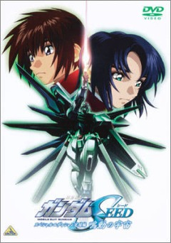 Mobile Suit Gundam SEED: Movie III - The Rumbling Sky, Kidou Senshi Gundam SEED Special Edition Kanketsu Hen: Meidou no Sora, Мобильный воин ГАНДАМ: Поколение (фильм 3), аниме, anime, анимэ