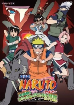 Naruto Movie 3: Large Interest Stirred Up! Cresent Moon Island''s Animal Rebellion, Gekijouban Naruto: Dai Koufun! Mikazuki-jima no Animal Panic Datte ba yo!, Наруто (фильм третий), аниме, anime, анимэ