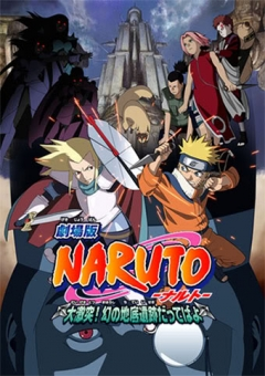 Naruto: Narutos big clash in the Theatre! The illusion of the ruins of the depths of the earth, Gekijouban Naruto: Dai Gekitotsu! Maboroshi no Chitei Iseki Datte ba yo!, Наруто (фильм второй), аниме, anime, анимэ