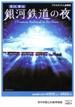 Night on the Galactic Railroad: Fantasy Railroad in the Stars , Ginga Tetsudou no Yoru: The Celestial Railroad , Ночь на Галактической железной дороге, аниме, anime, анимэ