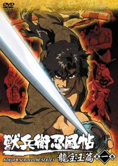 Ninja Scroll TV, Jubei Ninpucho: Ryuhogyoku-Hen TV, Манускрипт ниндзя: новая глава , аниме, anime, анимэ