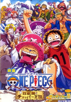 One Piece: Chopper Kingdom of Strange Animal Island, One Piece Movie III - Chinjyu-tou no Chopper Oukokun, Ван-Пис: Фильм третий, аниме, anime, анимэ