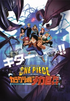 One Piece: Karakuri Castles Mecha Giant Soldier, One Piece: Karakuri Shiro no Mecha Kyohei, Ван-Пис: Фильм седьмой, аниме, anime, анимэ